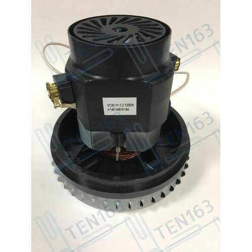 Электродвигатель на пылесос 1400w (моющий) VCM-11-1.2 Н145, h49, Ф144