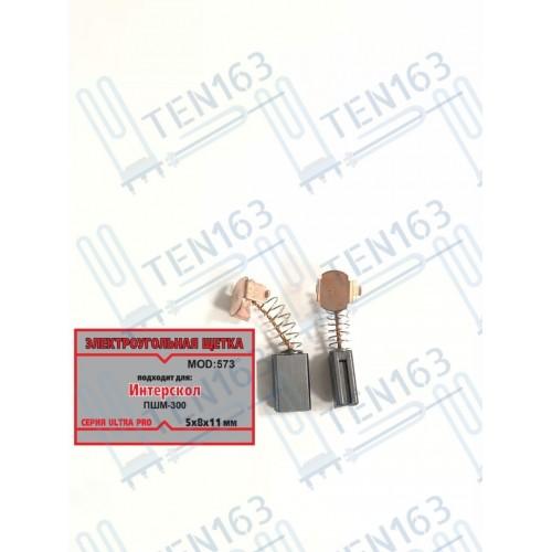 Электроугольная щётка 5x8x11 для Плоскошлифовальной машины ИНТЕРСКОЛ