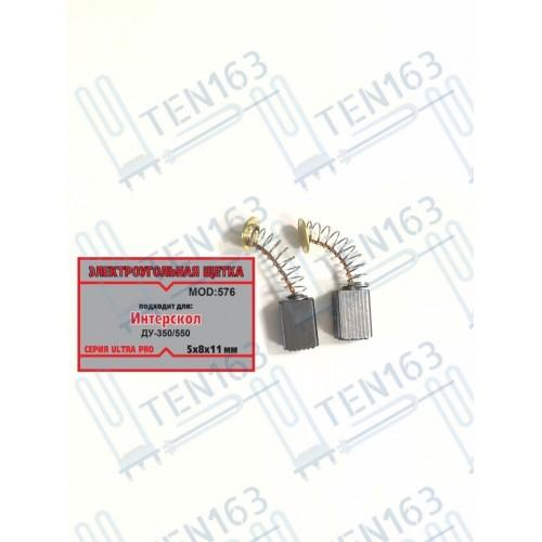 Электроугольная щётка 5x8x11 для ударной дрели ИНТЕРСКОЛ