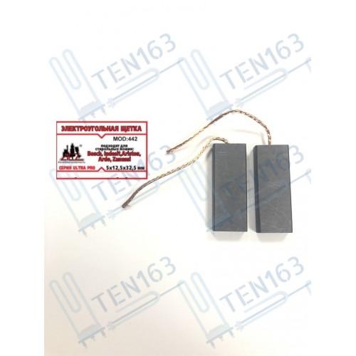 Щётка 5x12.5x32.5 для стиральных машин BOSCH, INDESIT,ARISTON, ARDO, ZANUSSI