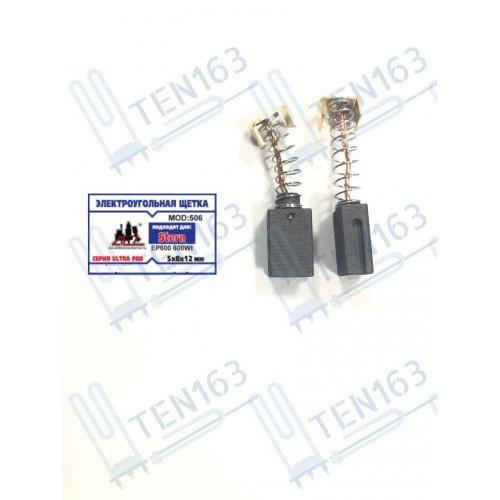 Электроугольная щетка 5x8x12 для Рубанка STERN EP 600- 600 Wt
