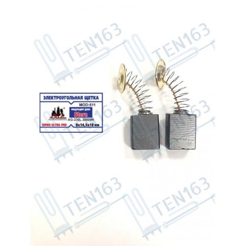 Электроугольная щетка 8x14.5x18 для болгарки STERN AG-230L 2000W