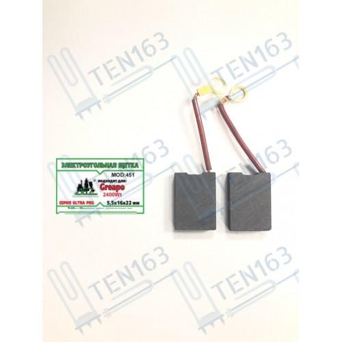 Электроугольная щетка 5.5x16x22 для болгарки УШМ Greapo 2400Wt