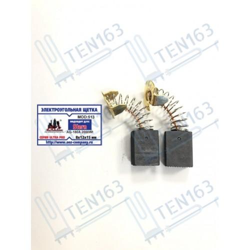 Электроугольная щетка 8x12x15 для болгарки УШМ STERN AG-180A