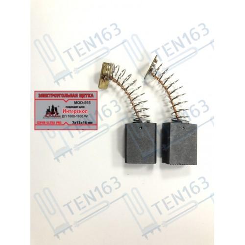 Электроугольная щетка 7x13x16 для Интерскол 1600-1900Wt