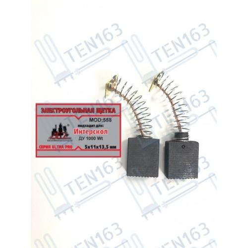 Электроугольная щетка 5x11x13.5 для ударной дрели Интерскол 1000 Вт