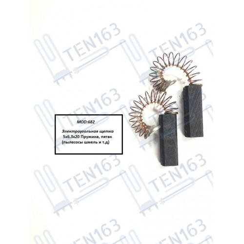 Электроугольная щетка 5x6.3x20 Пылесосы шмель и т.п.