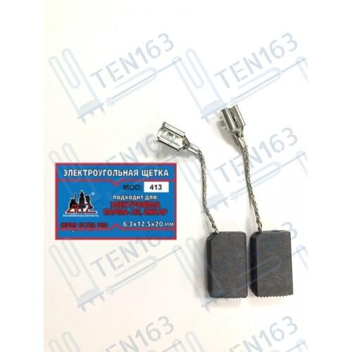 Электроугольная щетка 6.3х12.5х20 для Электропилы ПАРМА 2М-ИНКАР