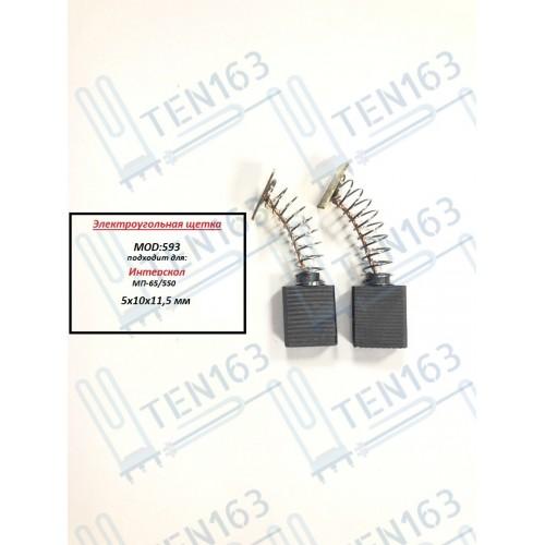 Электроугольная щетка 5x10x11.5 мм для лобзика ИНТЕРСКОЛ МП-65/550