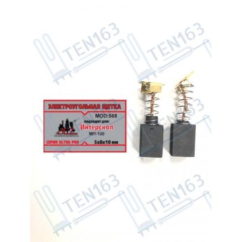 Электроугольная щетка 5x8x10 для лобзика Интерскол МП-100