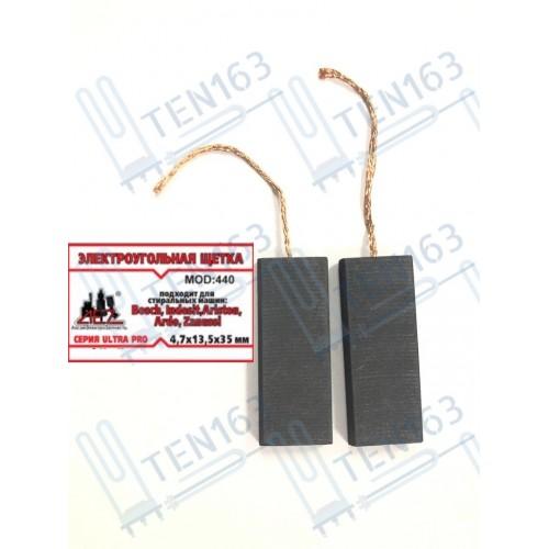 Щётка 4.7x13.5x35 для стиральных машин BOSCH, INDESIT,ARISTON, ARDO, ZANUSSI