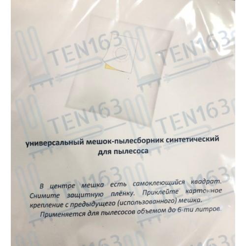 Универсальный мешок-пылесборник синтетический для пылесоса