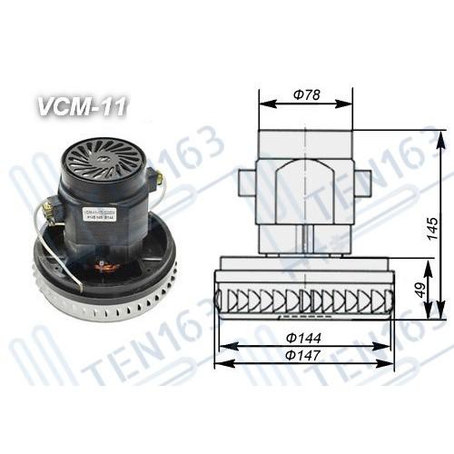 Двигатель для моющего пылесоса YDC-11 1200 Вт, низкий H=145, h49, D144, d78