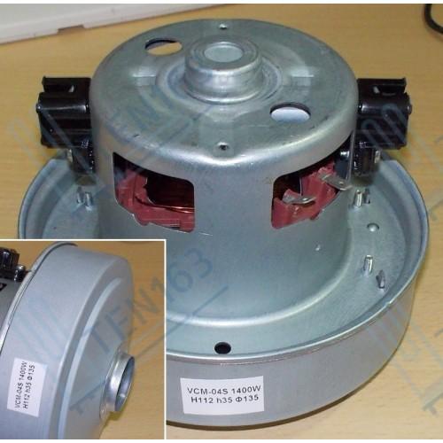 Двигатель для пылесоса VCM-04S 1400 W с юбкой, H113 h35 D135
