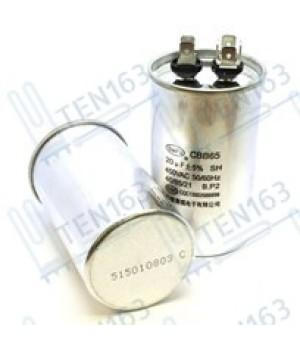 Конденсатор для кондиционера CBB65 20 мкф, 440V