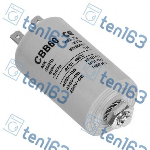 Конденсатор 8 мкф (12AG016)