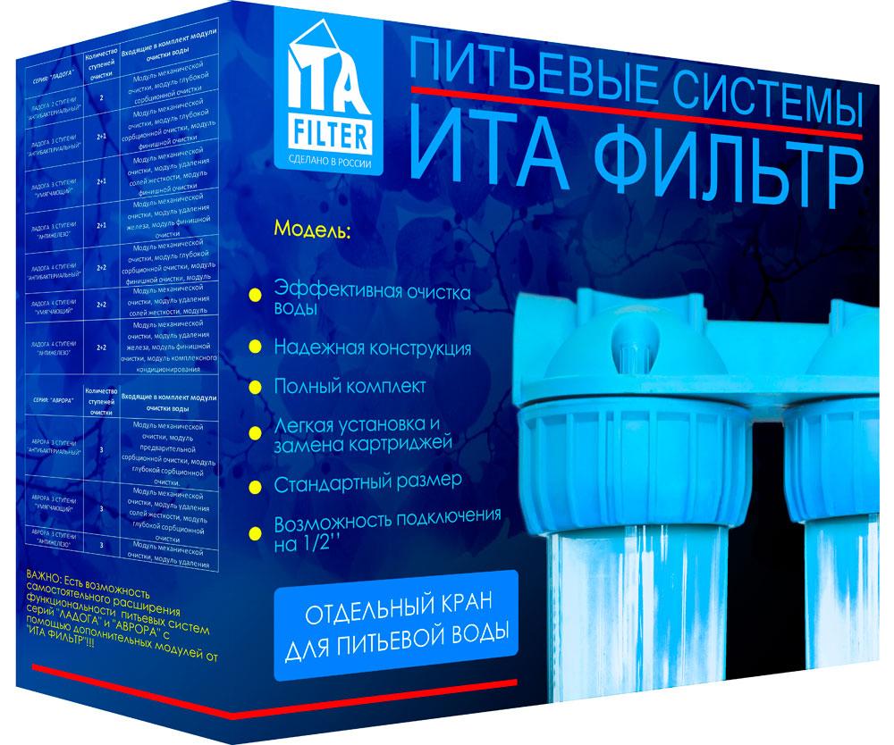 упаковка для питьевой системы
